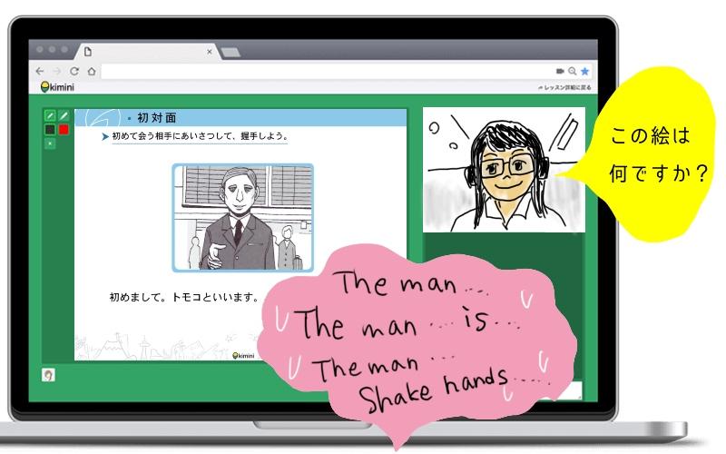 オンライン英会話kiminiのレッスン風景イラスト